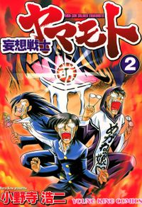 妄想戦士ヤマモト 2巻