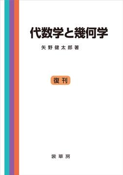 代数学と幾何学-電子書籍