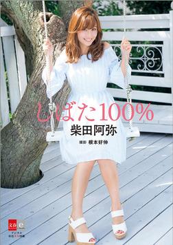 デジタル原色美女図鑑 柴田阿弥「しばた100%」-電子書籍