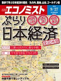週刊エコノミスト (シュウカンエコノミスト) 2016年09月27日号