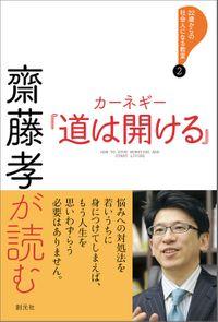 22歳からの社会人になる教室2 齋藤孝が読む カーネギー『道は開ける』
