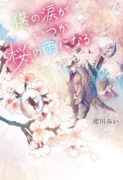 僕の涙がいつか桜の雨になる-電子書籍