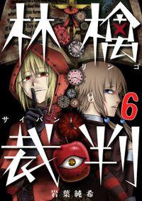 林檎裁判【フルカラー】(6)