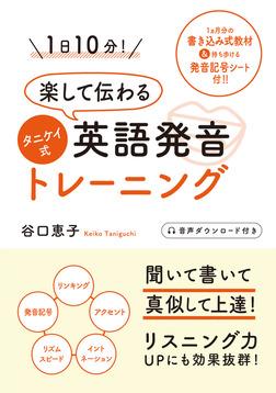 1日10分! 楽して伝わるタニケイ式英語発音トレーニング-電子書籍