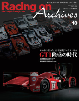 Racing on Archives Vol.13-電子書籍