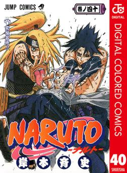 NARUTO―ナルト― カラー版 40-電子書籍