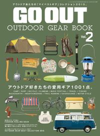 GO OUT別冊 GO OUT OUTDOOR GEAR BOOK