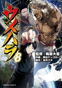 ウメハラ FIGHTING GAMERS!(8)-電子書籍