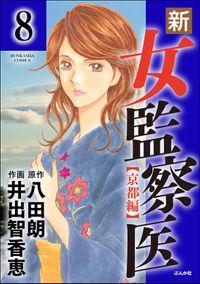 新・女監察医【京都編】(分冊版) 【第8話】