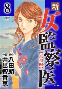 新・女監察医【京都編】(分冊版) 【第8話】-電子書籍