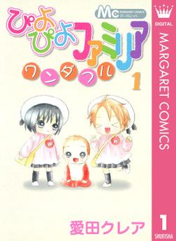 ぴよぴよファミリア ワンダフル 1-電子書籍