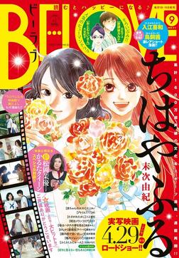 BE・LOVE 2016年9号5月1日号 [2016年4月15日発売]-電子書籍