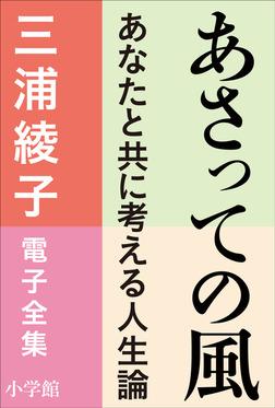 三浦綾子 電子全集 あさっての風-あなたと共に考える人生論-電子書籍