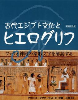 古代エジプト文化とヒエログリフ [新装普及版]-電子書籍