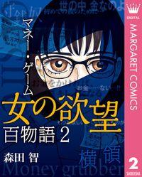 女の欲望 百物語 2 マネー・ゲーム