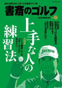 書斎のゴルフ VOL.37 読めば読むほど上手くなる教養ゴルフ誌