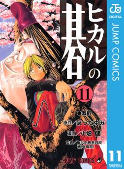 ヒカルの碁 11-電子書籍