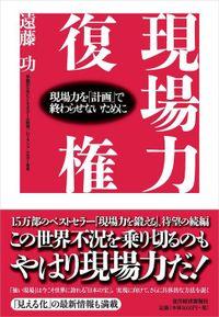 現場力復権―現場力を「計画」で終わらせないために(東洋経済新報社)
