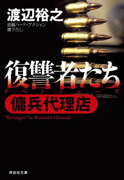 傭兵代理店 復讐者たち-電子書籍