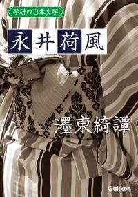 学研の日本文学 永井荷風 濹東綺譚