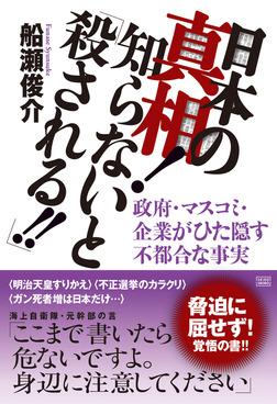 日本の真相!知らないと「殺される!!」-電子書籍