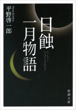 日蝕・一月物語-電子書籍