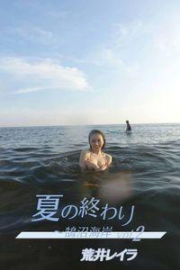 荒井レイラ 夏の終わり~鵠沼海岸 vol.2