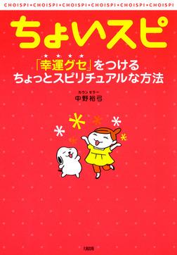 ちょいスピ(大和出版) 「幸運グセ」をつけるちょっとスピリチュアルな方法-電子書籍