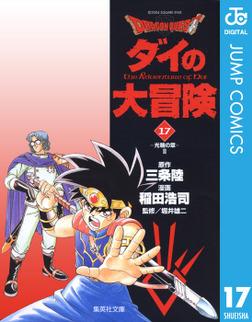 DRAGON QUEST―ダイの大冒険― 17-電子書籍