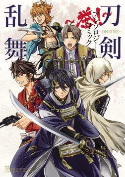 刀剣乱舞-ONLINE-アンソロジーコミック ~誉!~-電子書籍
