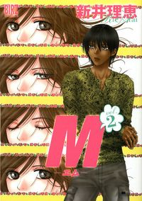 M-エム- (2)