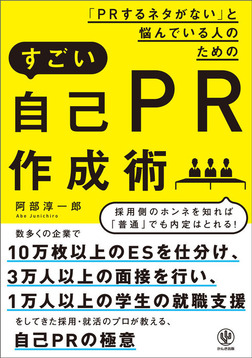 「PRするネタがない」と悩んでいる人のためのすごい自己PR作成術-電子書籍