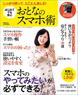日経PC21 2016年10月号増刊 おとなのスマホ術-電子書籍
