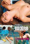 泥酔韓流美女 男勝りな韓国娘も泥酔してたら日本男児とデレデレおセックス! Complete版