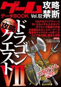 ゲーム攻略&禁断データBOOK vol.2 【ドラゴンクエストⅦ】