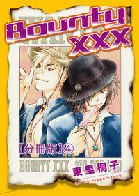 BountyXXX【分冊版】4