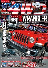 LET'S GO 4WD【レッツゴー4WD】2018年02月号
