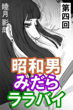 昭和男みだらララバイ 第四回-電子書籍