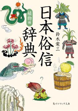 日本俗信辞典 植物編-電子書籍