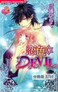恋色☆DEVIL LOVE 8 1  恋色☆DEVIL【分冊版17/46】