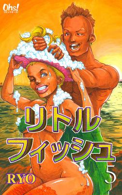 リトルフィッシュ 第5巻-電子書籍