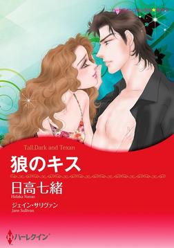 狼のキス-電子書籍