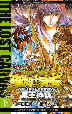 聖闘士星矢 THE LOST CANVAS 冥王神話 6-電子書籍
