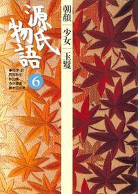 源氏物語 6 古典セレクション