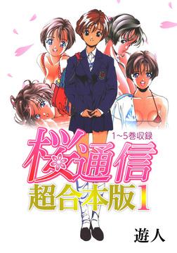 桜通信 超合本版(1)-電子書籍