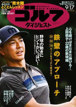 週刊ゴルフダイジェスト 2019/9/17号-電子書籍