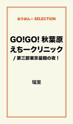 GO!GO!秋葉原えちークリニック/第三部東京最期の夜!-電子書籍