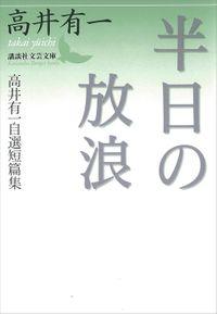 半日の放浪 高井有一自選短篇集(講談社文芸文庫)