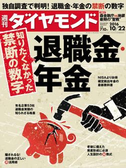 週刊ダイヤモンド 16年10月22日号-電子書籍