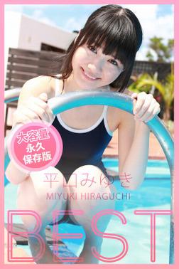 BEST / 平口みゆき-電子書籍